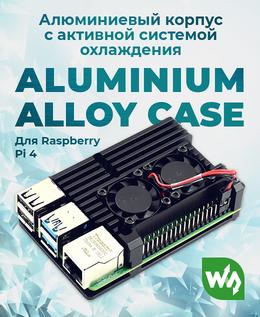 Алюминиевый корпус с кулером для Raspberry Pi 4, Aluminium Alloy Case for Raspberry Pi 4