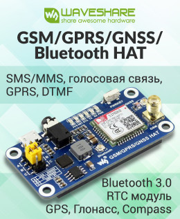 Плата расширения GSM/GPRS/GNSS/BLUETOOTH