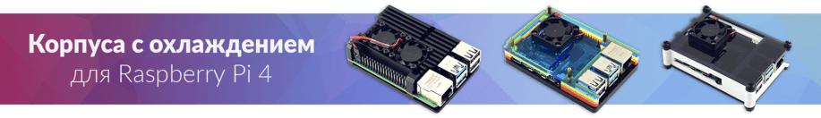Корпуса с активным охлаждением Raspberry Pi 4