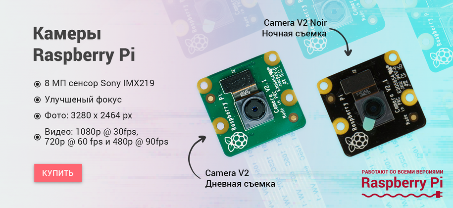 Официальные камеры для Raspberry Pi