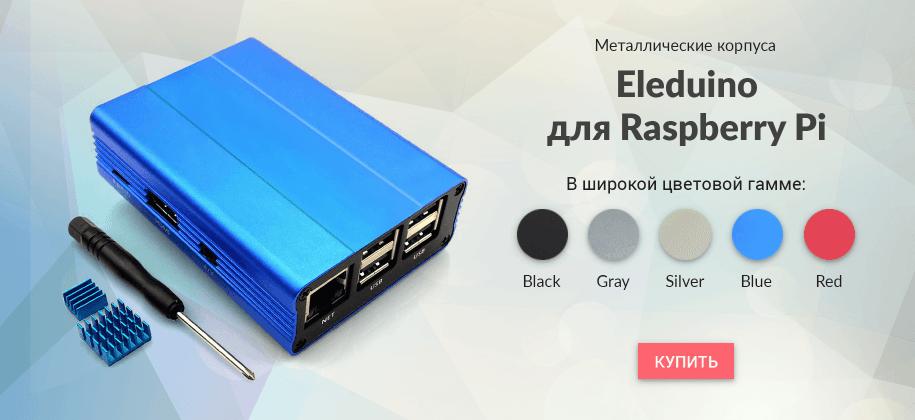 Металлические корпуса Eleduino для Raspberry Pi