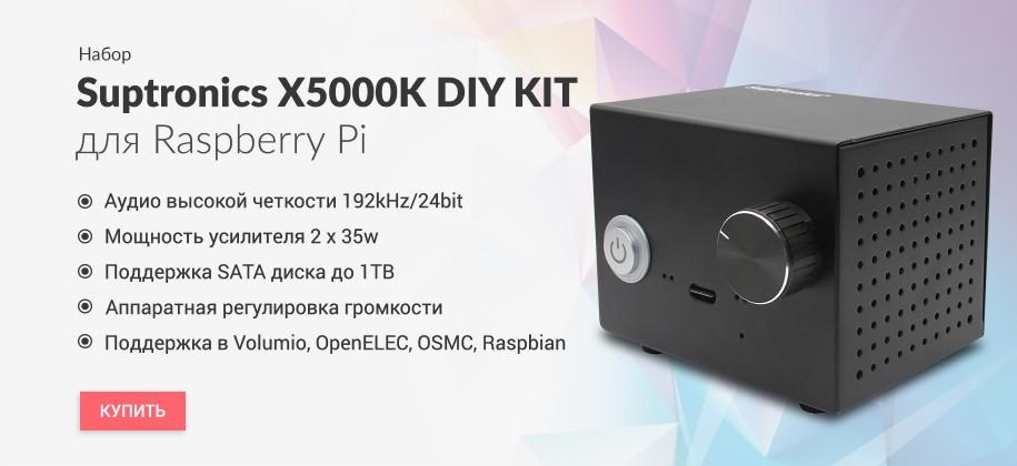 Купить Suptronics X5000K diy kit