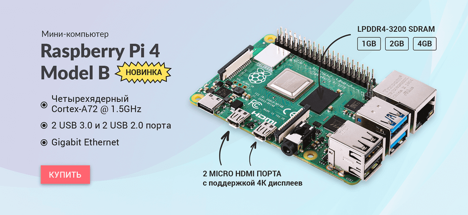 Купить Raspberry Pi 4