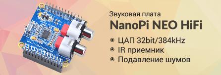 NanoPi NEO HiFi