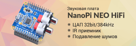 Звуковая плата расширения для Nano Pi NEO