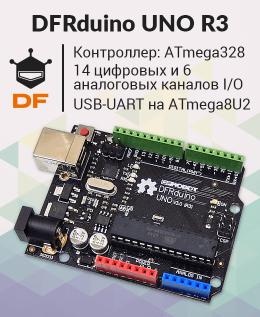 Arduino от DFRobot - DFRduino