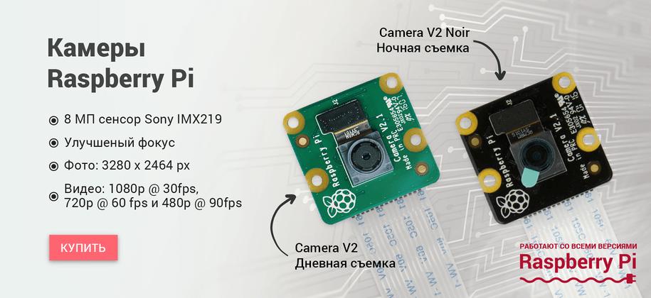 Камеры Raspberry Pi