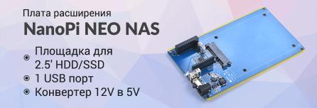 NanoPi 1-bay NAS Dock для NanoPi NEO