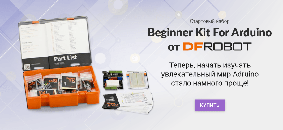 Купить Beginner Kit for Arduino от DFRobot