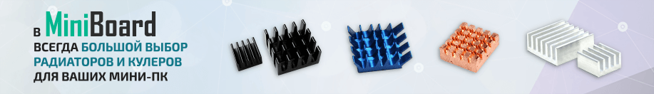 Радиаторы для Raspberry Pi