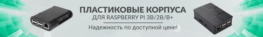 Корпуса Raspberry Pi