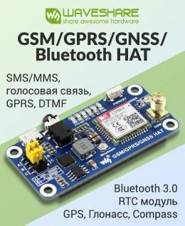 GSM/GPRS/GNSS/BLUETOOTH ДЛЯ RPI