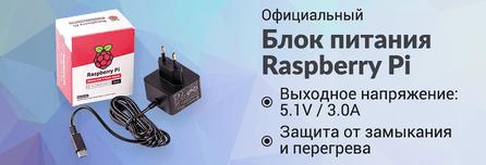 Официальный блок питания для Raspberry Pi 4